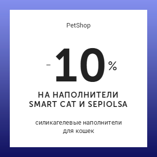 PetShop и Много.ру: - 10 % на наполнители Smart Cat и Sepiolsa