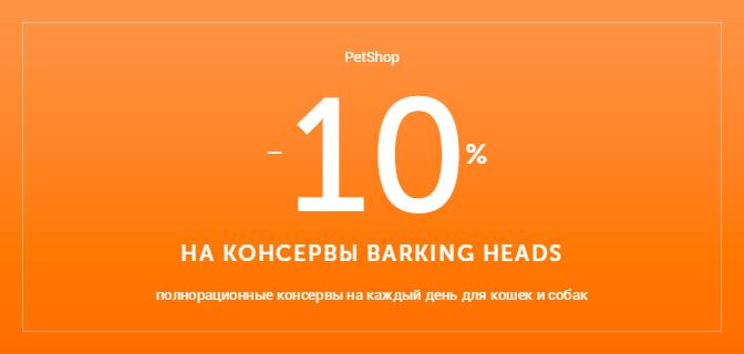 PetShop и Много.ру: - 10 % на консервы Barking heads