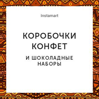 Instamart и Много.ру: коробочки конфет