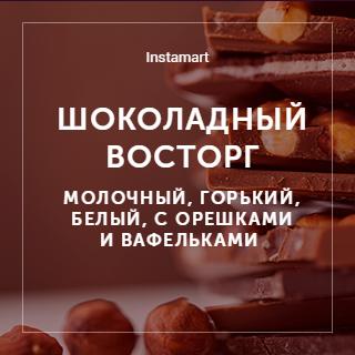 Instamart и Много.ру: шоколадный восторг
