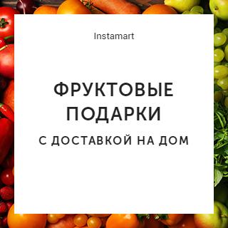Instamart и Много.ру: фруктовый стол