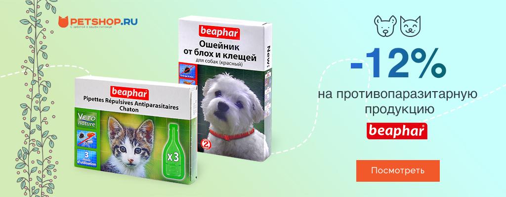 PetShop и Много.ру: - 12% на продукцию Beaphar против паразитов