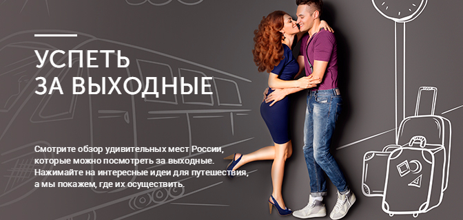 Booking.com и Много.ру: успеть за выходные
