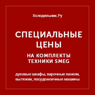 Холодильник.Ру и Много.ру: специальные цены на комплекты техники Smeg