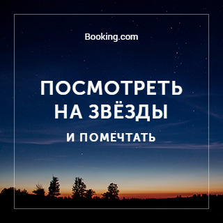 Booking.com и Много.ру: посмотреть на звёзды