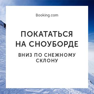 Booking.com и Много.ру: покататься на сноуборде