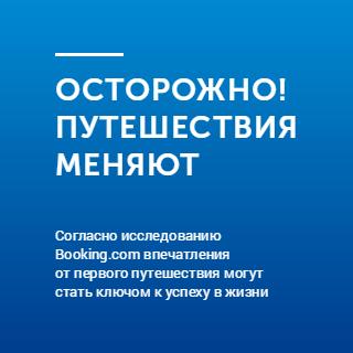 Booking.com и Много.ру: осторожно, путешествия меняют