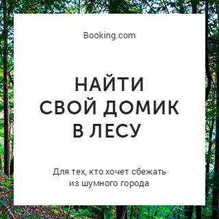 Booking.com и Много.ру: найти свой домик в лесу