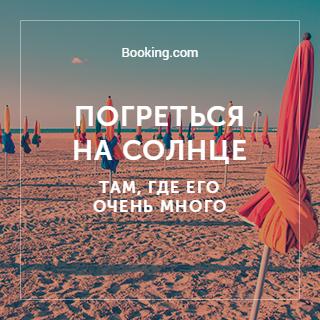 Booking.com и Много.ру: погреться на солнце