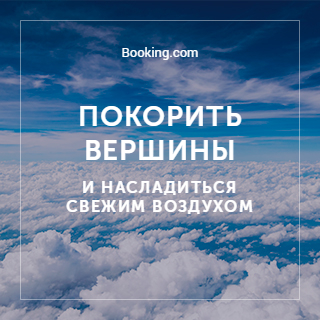Booking.com и Много.ру: покорить вершины