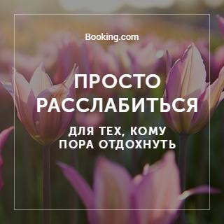 Booking.com и Много.ру: просто расслабиться