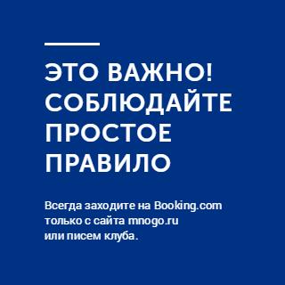 Booking.com и Много.ру: это важно!