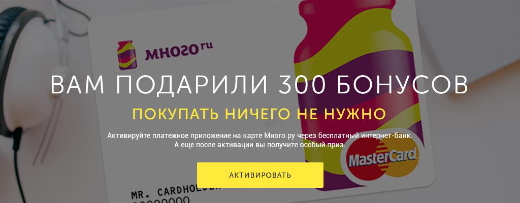 Карта Много.ру: вам подарили 300 бонусов
