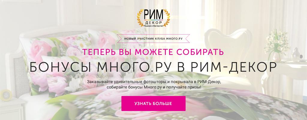 РИМ-Декор и Много.ру: новый участник клуба