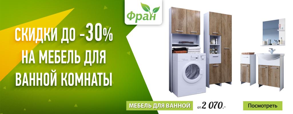 Фран и Много.ру: до 30 % на мебель для ванной комнаты