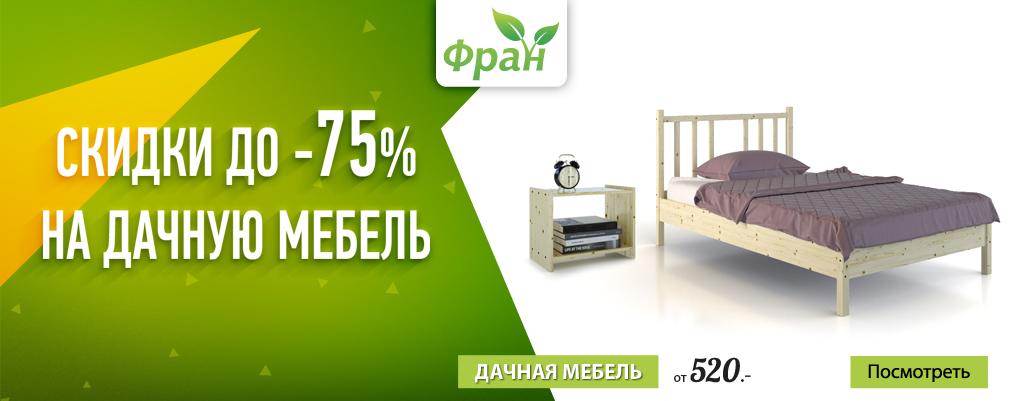 Фран и Много.ру: до 75 % на дачную мебель