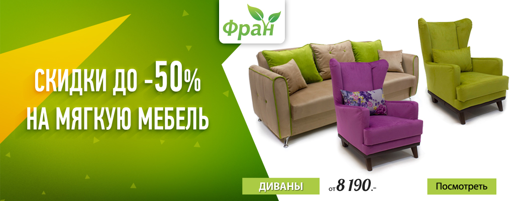 Фран и Много.ру: до 50 % на мягкую мебель