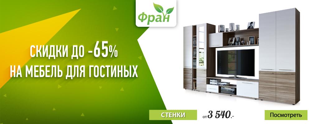 Фран и Много.ру: до 65 % на мебель для гостиных