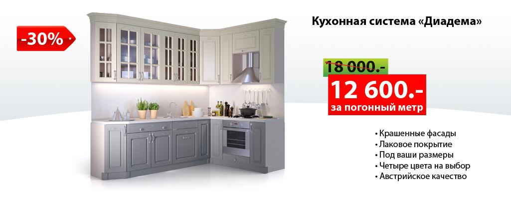 Фран и Много.ру: кухонная система «Диадема»
