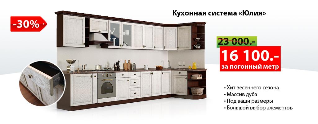 Фран и Много.ру: кухонная система «Юлия»