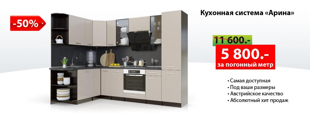 Фран и Много.ру: кухонная система «Арина»