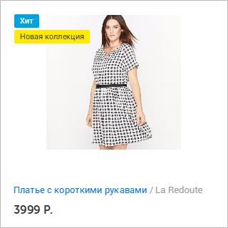La Redoute и Много.ру: платье с короткими рукавами
