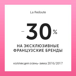 La Redoute и Много.ру: до 30 % на коллекцию осень-зима 2016/2017