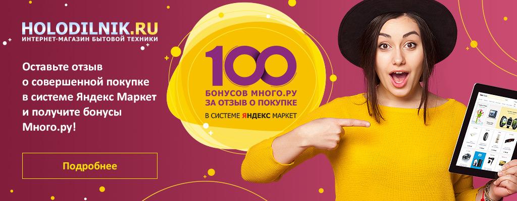 Холодильник.Ру и Много.ру: 100 бонусов за отзыв о покупке