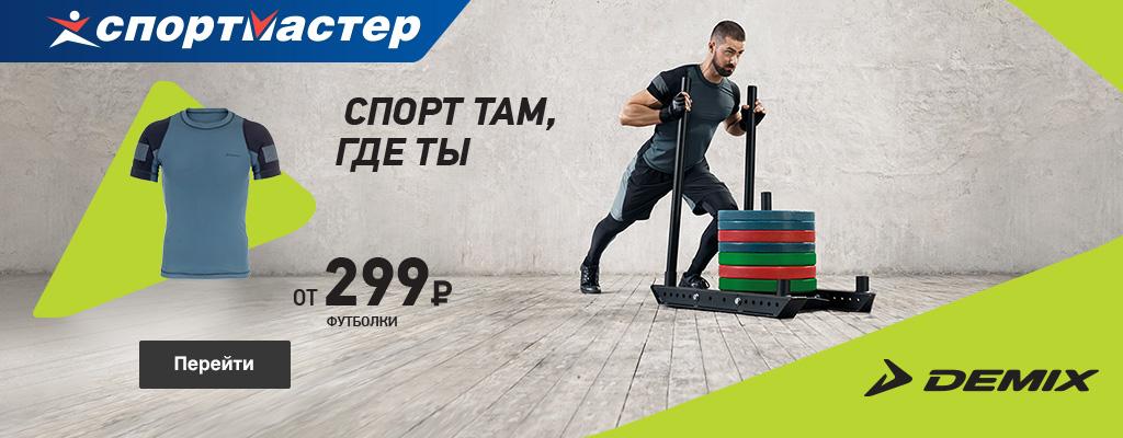 Спортмастер и Много.ру: спорт там, где ты