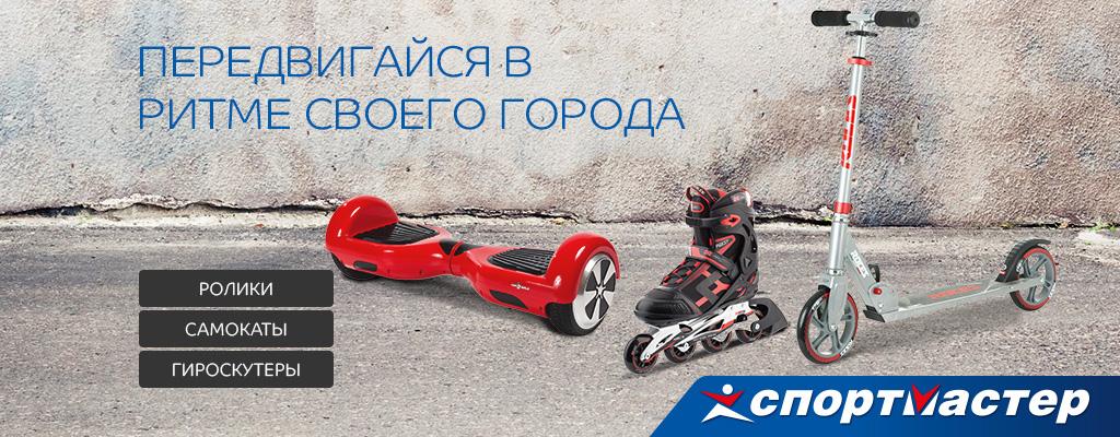 Спортмастер и Много.ру: передвигайся в ритме своего города