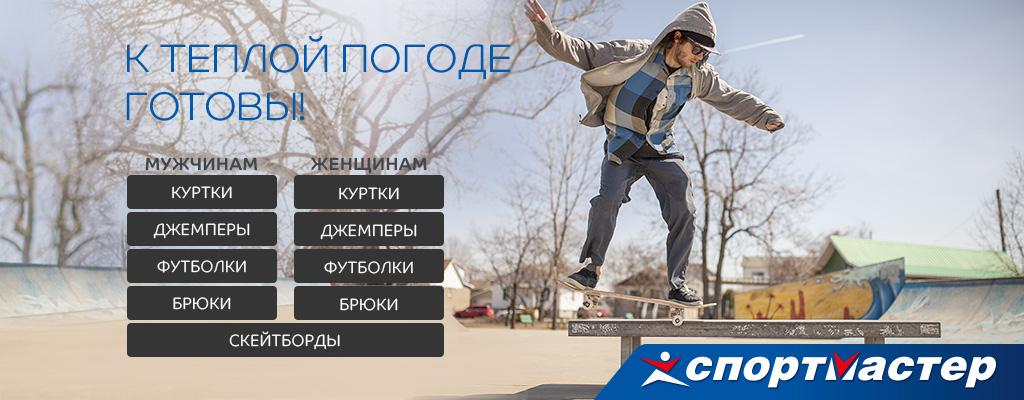 Спортмастер и Много.ру: к теплой погоде готовы