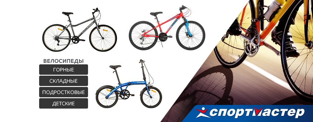 Спортмастер и Много.ру: велосипеды