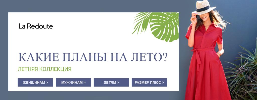 La Redoute и Много.ру: летняя коллекция