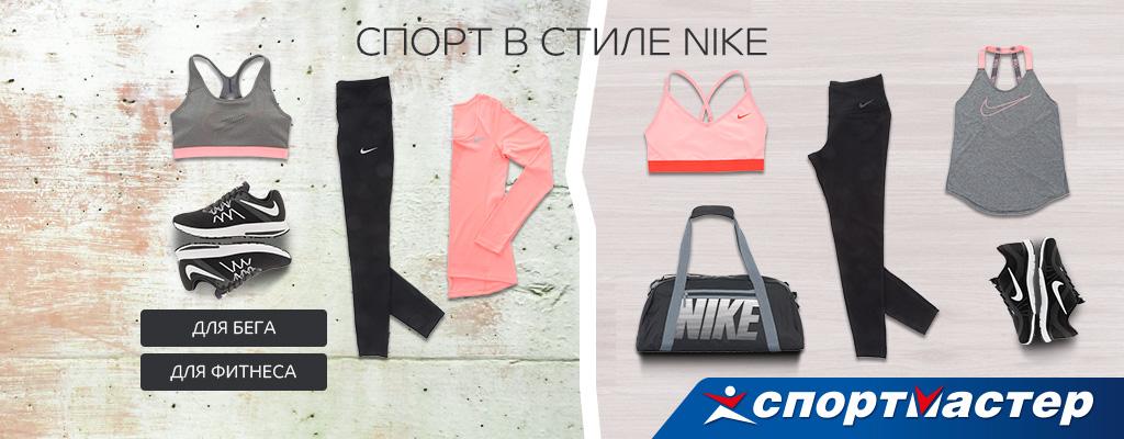 Спортмастер и Много.ру: спорт в стиле Nike