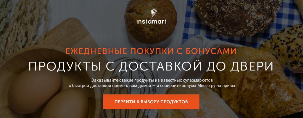 Instamart и Много.ру: ежедневные покупки с бонусами