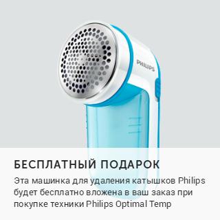 Холодильник.Ру и Много.ру: купите технику Philips Optimal Temp – и получите подарок!
