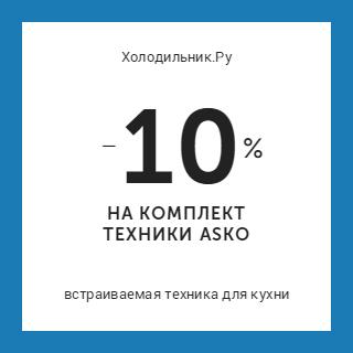 Холодильник.Ру и Много.ру: скидка 10% на комплект техники Asko!