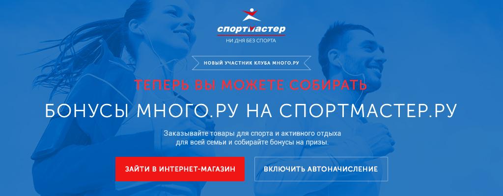 Спортмастер и Много.ру: новый участник клуба Много.ру