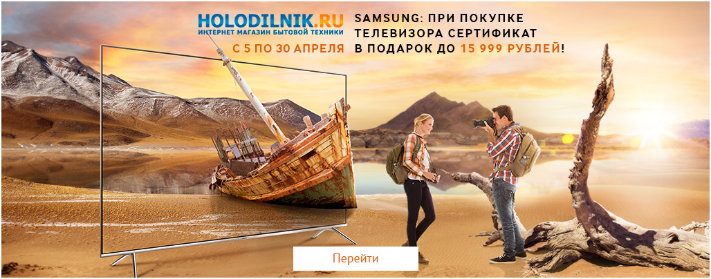 Холодильник.Ру и Много.ру: подарочный сертификат при покупке телевизора Samsung