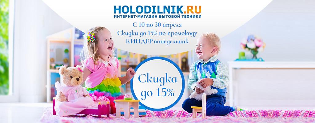 Холодильник.Ру и Много.ру: до 15 % по промокоду КИНДЕРпонедельник