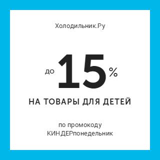 Холодильник.Ру и Много.ру: до 15 % на товары для детей