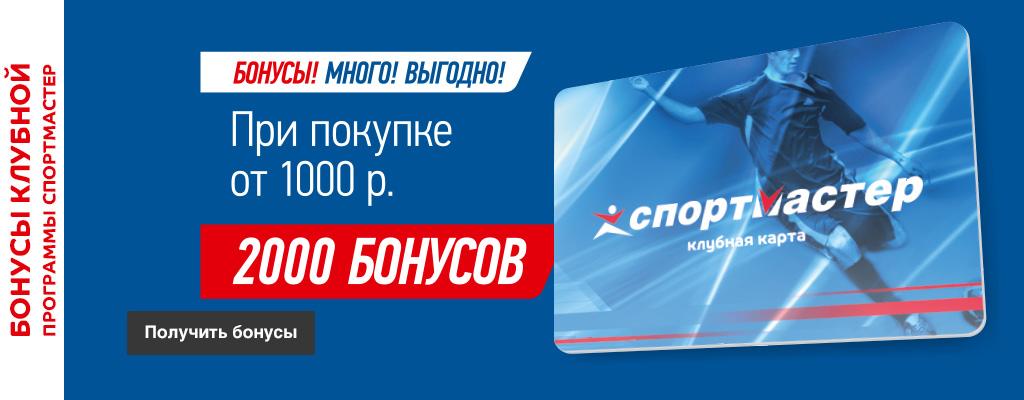Спортмастер и Много.ру: 2000 бонусов клубной программы Спортмастер
