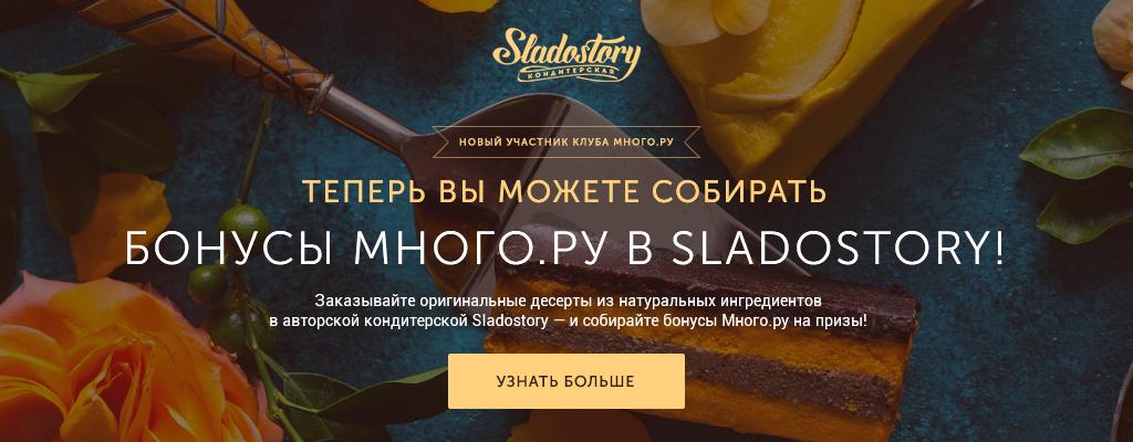 Sladostory и Много.ру: новый участник клуба Много.ру