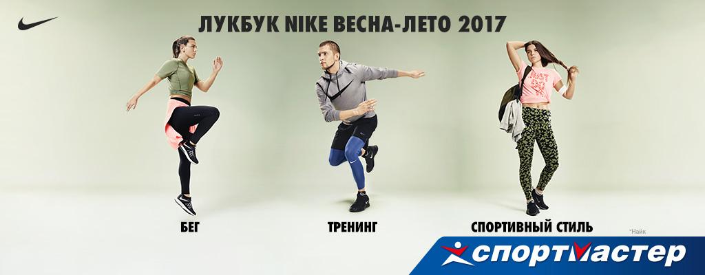 Спортмастер и Много.ру: лукбук Nike весна-лето 2017