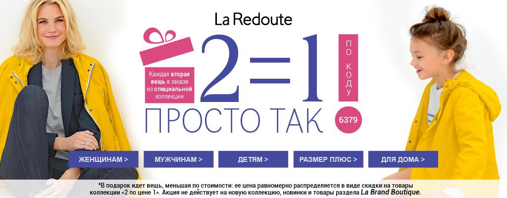 La Redoute и Много.ру: 2=1