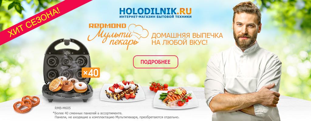 Холодильник.Ру и Много.ру: мультипекарь Redmond - домашняя выпечка на любой вкус