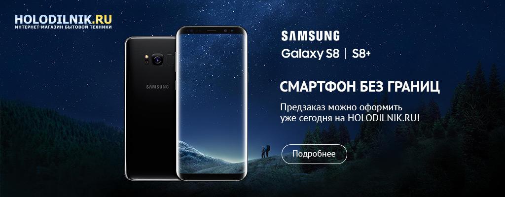 Холодильник.Ру и Много.ру: предзаказ смартфона Samsung Galaxy S8 и S8+