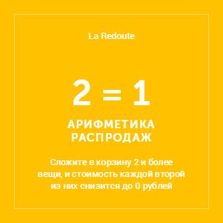 La Redoute и Много.ру: 2 = 1