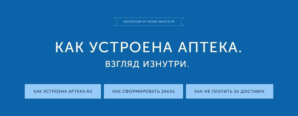 Apteka.RU и Много.ру: экскурсия от клуба Много.ру