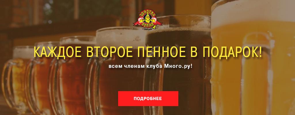 Золотая Вобла и Много.ру: каждое второе пенное в подарок